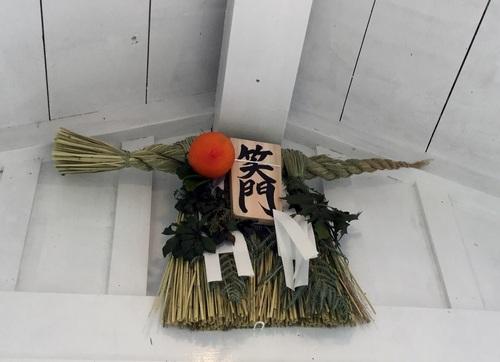 syoumon2016.JPG